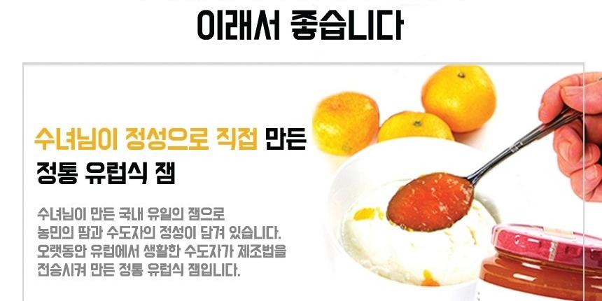 딸기잼_정보